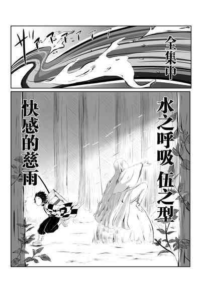 Hinokami Sex. 3