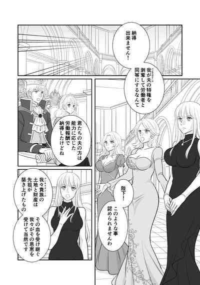 Misogyny Conquest Chapter 4 0