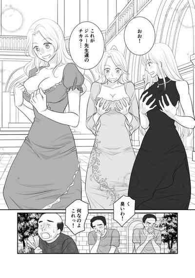 Misogyny Conquest Chapter 4 2