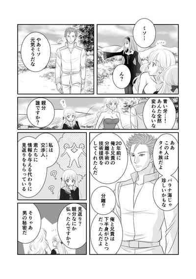 Misogyny Conquest Chapter 4 8