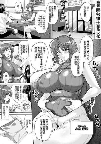 Mama-san Volley no Sukebe na Hirusagari 0