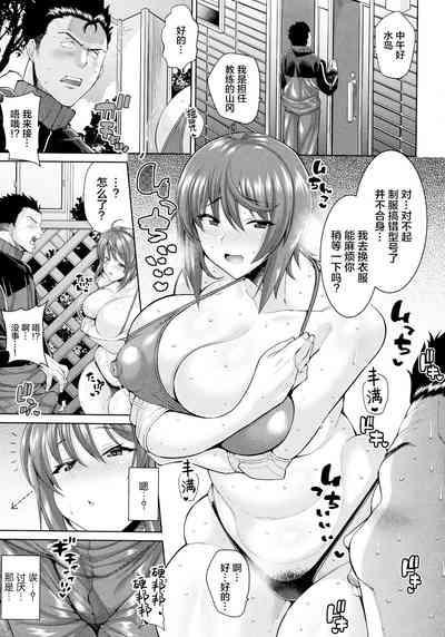 Mama-san Volley no Sukebe na Hirusagari 3