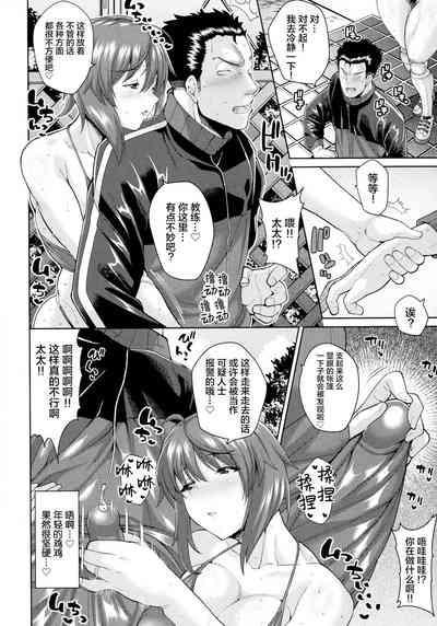 Mama-san Volley no Sukebe na Hirusagari 4