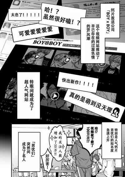 BOY x BOY IDOL COLLECTION!   男男爱豆搜罗! 5