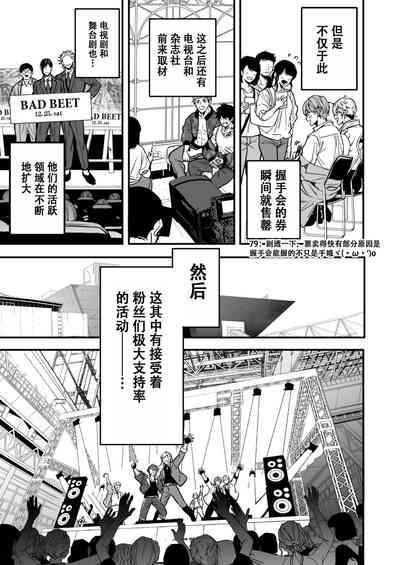 BOY x BOY IDOL COLLECTION!   男男爱豆搜罗! 6
