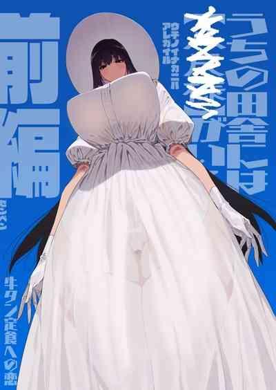 Shigoto o Yameta node Nido to Kicha Dame to Iwareta Inaka ni Kaette kitara Dekkai Onnanoko no Kai ni Mechamecha ni sareru Hanashi Zenpen 0
