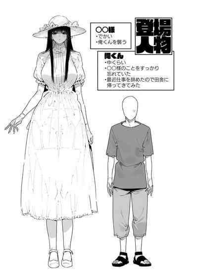Shigoto o Yameta node Nido to Kicha Dame to Iwareta Inaka ni Kaette kitara Dekkai Onnanoko no Kai ni Mechamecha ni sareru Hanashi Zenpen 1