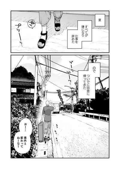 Shigoto o Yameta node Nido to Kicha Dame to Iwareta Inaka ni Kaette kitara Dekkai Onnanoko no Kai ni Mechamecha ni sareru Hanashi Zenpen 2