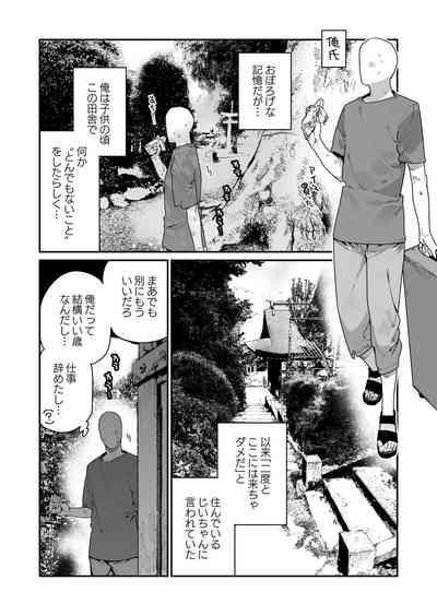 Shigoto o Yameta node Nido to Kicha Dame to Iwareta Inaka ni Kaette kitara Dekkai Onnanoko no Kai ni Mechamecha ni sareru Hanashi Zenpen 3