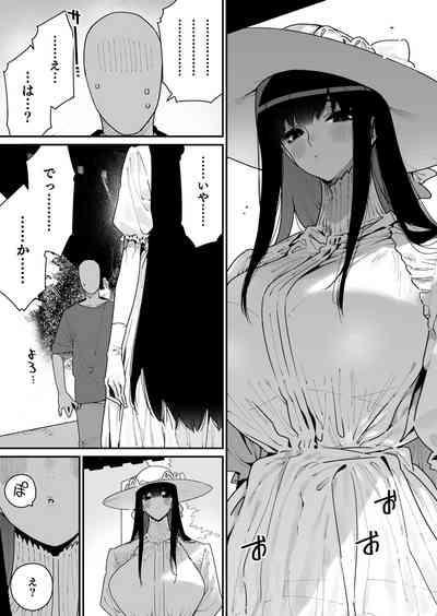 Shigoto o Yameta node Nido to Kicha Dame to Iwareta Inaka ni Kaette kitara Dekkai Onnanoko no Kai ni Mechamecha ni sareru Hanashi Zenpen 5