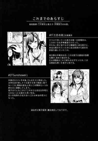 Tsuyu, Natsufuku, Apart nite 2