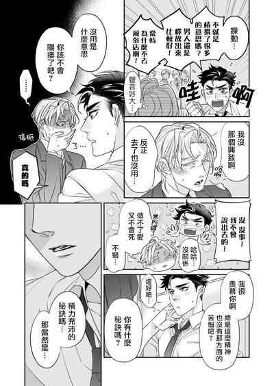 Itoshi no Intai x ED x Incubus6 8