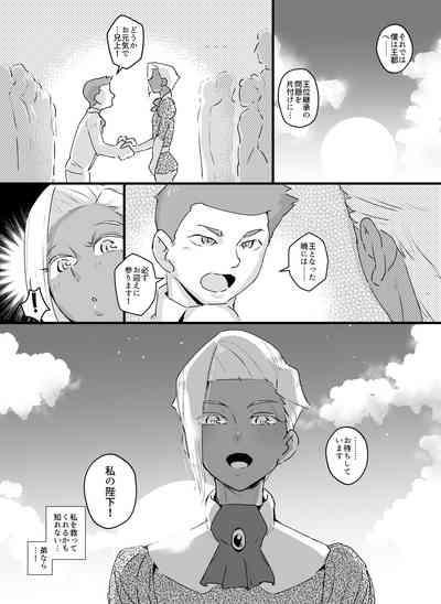 メスイキ王子 9
