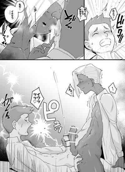 メスイキ王子 8