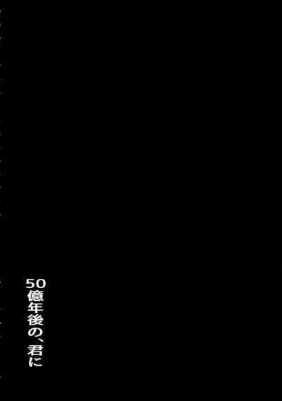 EVA Tsukimitsuchou 2