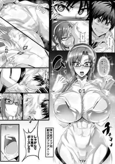 EVA Tsukimitsuchou 6