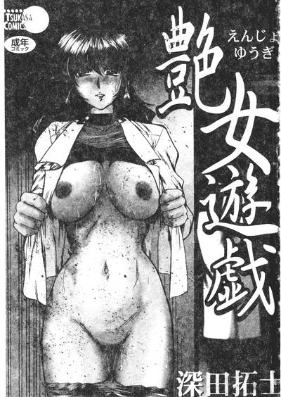 Enjo Yuugi 1