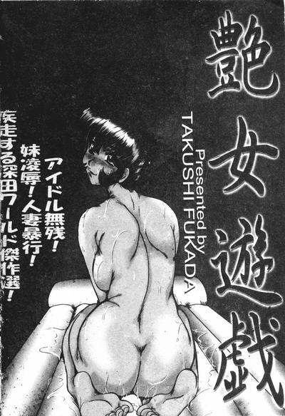 Enjo Yuugi 2
