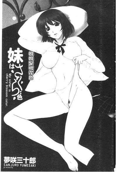 Imouto wa Sakurairo 1