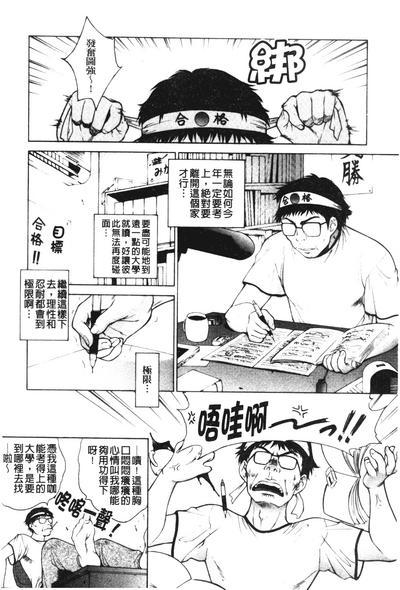 Imouto wa Sakurairo 7
