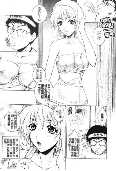 Imouto wa Sakurairo 8