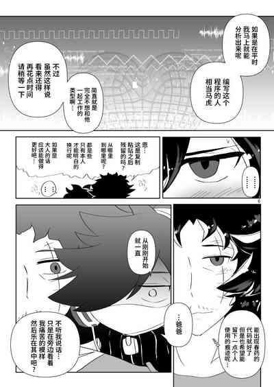Okusuri no Jikan! 3