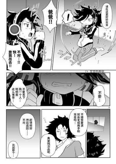 Okusuri no Jikan! 5