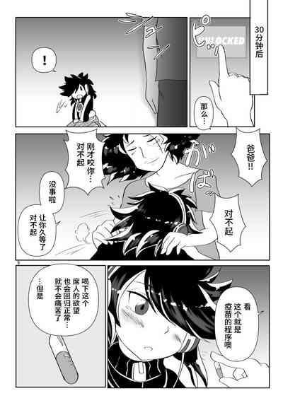 Okusuri no Jikan! 6