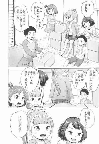 Lolikko 3-nin ni Suki Katte sareru Otoko 3