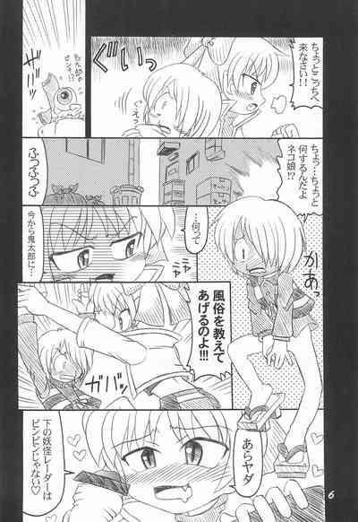 Nyaa no Oshigoto 5