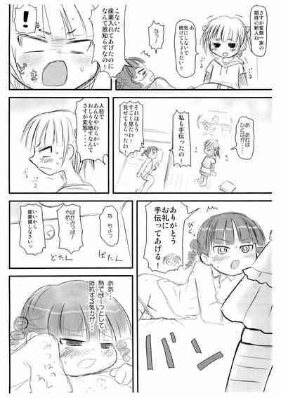 Oppama Daisakusen 9