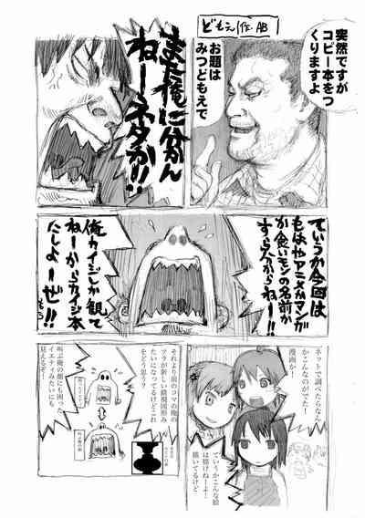 Oppama Daisakusen 2