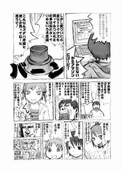 Oppama Daisakusen 3