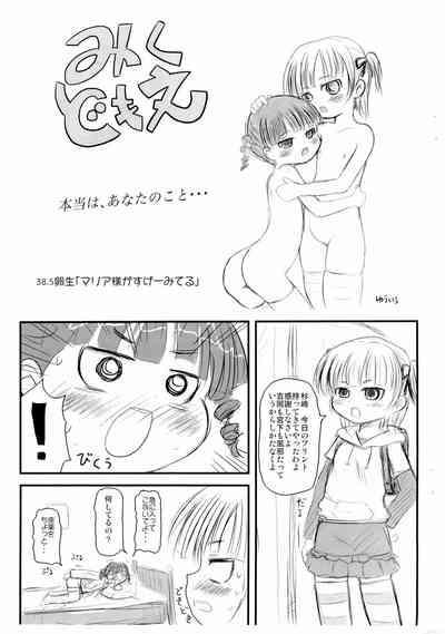 Oppama Daisakusen 8