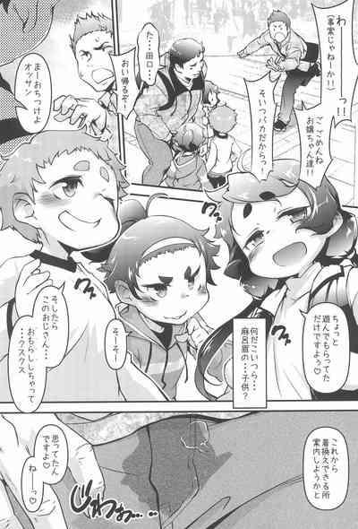 Maro Mayu Shoujo Gundan wa Jitsuzai shita! 3
