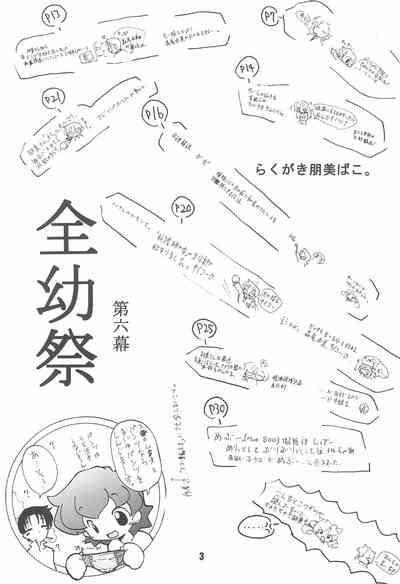 Zenyousai Daimaku 2