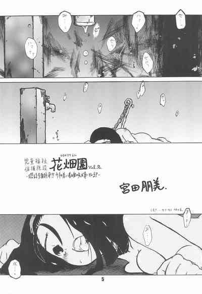 Zenyousai Daimaku 4