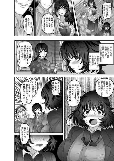Mesuochi Zenkai Shoujo! 6