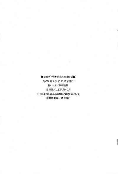 Kappa-sensei to Naisho no Sumou Tokkun 9