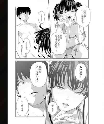 Iku made Tettei Chikan! Sensei no Yubi de Naka made GucyoGucyo 29-40 5
