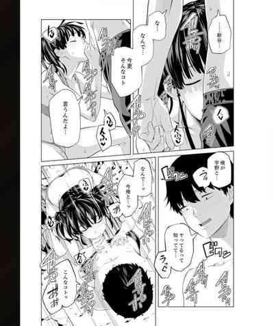 Iku made Tettei Chikan! Sensei no Yubi de Naka made GucyoGucyo 29-40 7