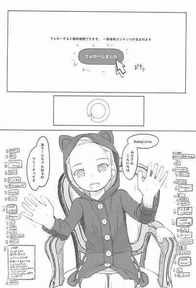 Ari Channel 20210620 Shiensha Gentei Plan Nama Ecchi Haishin 5