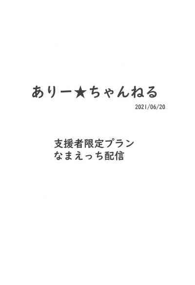 Ari Channel 20210620 Shiensha Gentei Plan Nama Ecchi Haishin 7