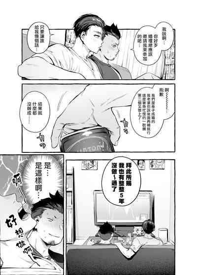 Tomodachi Kan   奸男性朋友 9