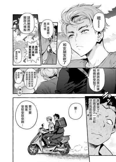 Tomodachi Kan   奸男性朋友 2