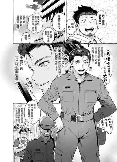 Tomodachi Kan   奸男性朋友 6