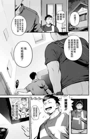 Tomodachi Kan   奸男性朋友 7
