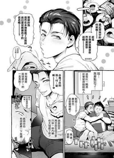Tomodachi Kan   奸男性朋友 8