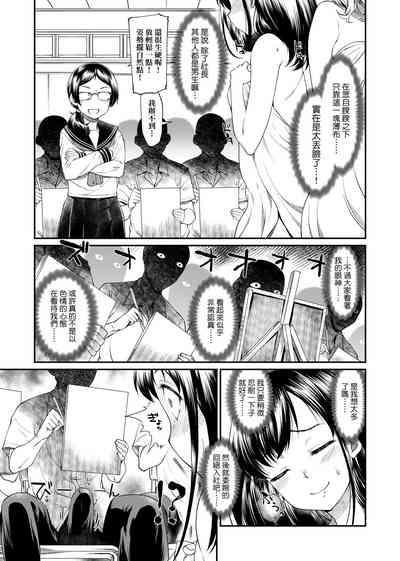 Kanojotachi wa Shitai Koto Ga Arurashi | 思春少女躍躍欲試的秘密情事 9