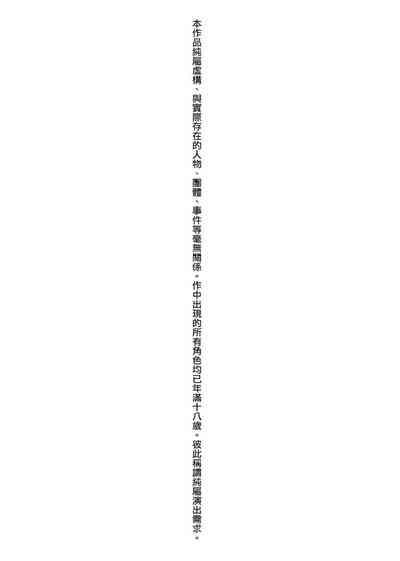 Kanojotachi wa Shitai Koto Ga Arurashi | 思春少女躍躍欲試的秘密情事 4